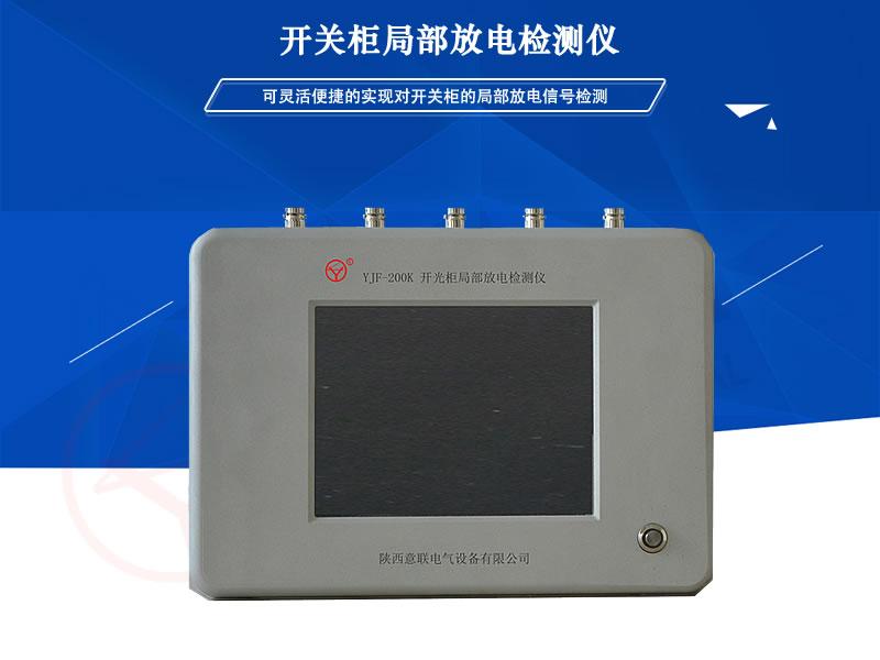 局部放电仪_局部放电检测设备_局部放电检测仪-意联电气